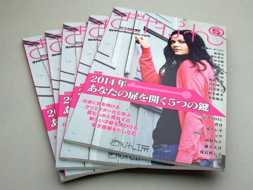 gyahun5-book