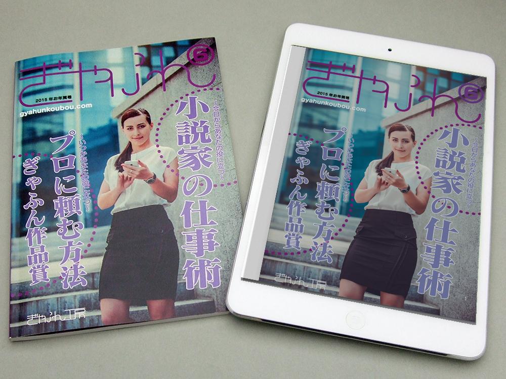 紙の本とiPad mini
