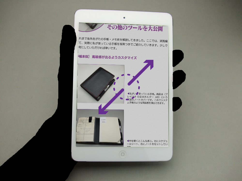 iPad mini縦置きで読む04