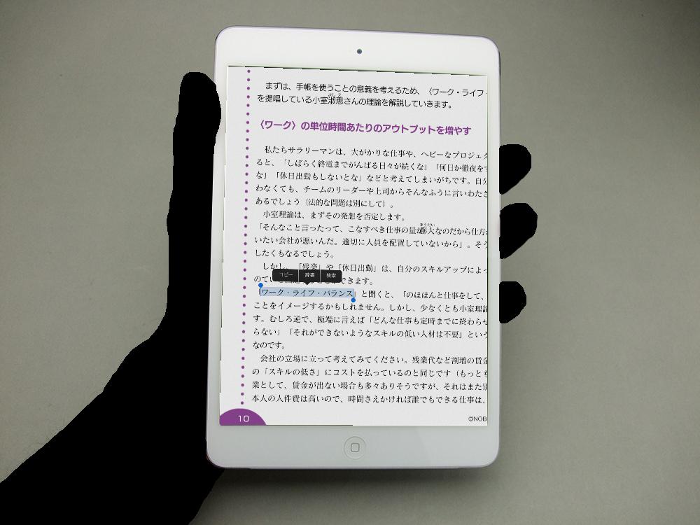 iPad mini縦置きで読む07