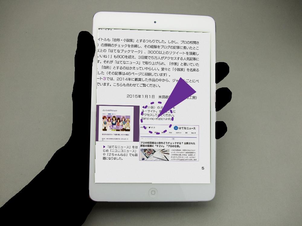 iPad mini縦置きで読む08