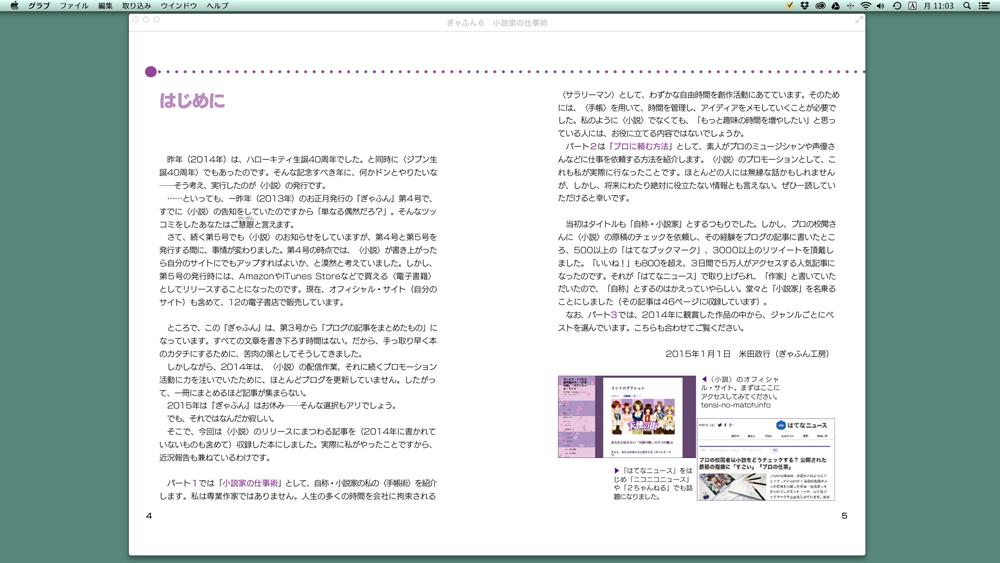 macのiBookで読む