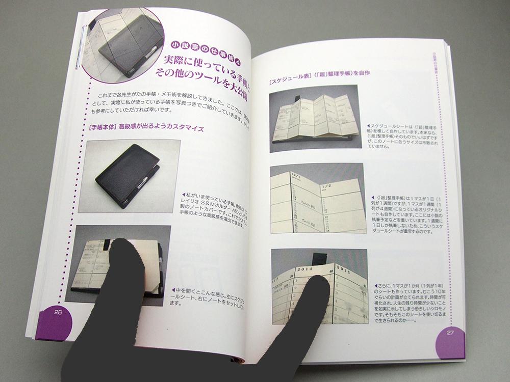 『ぎゃふん6』の手帳のページ