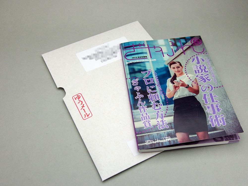 『ぎゃふん6』の封筒