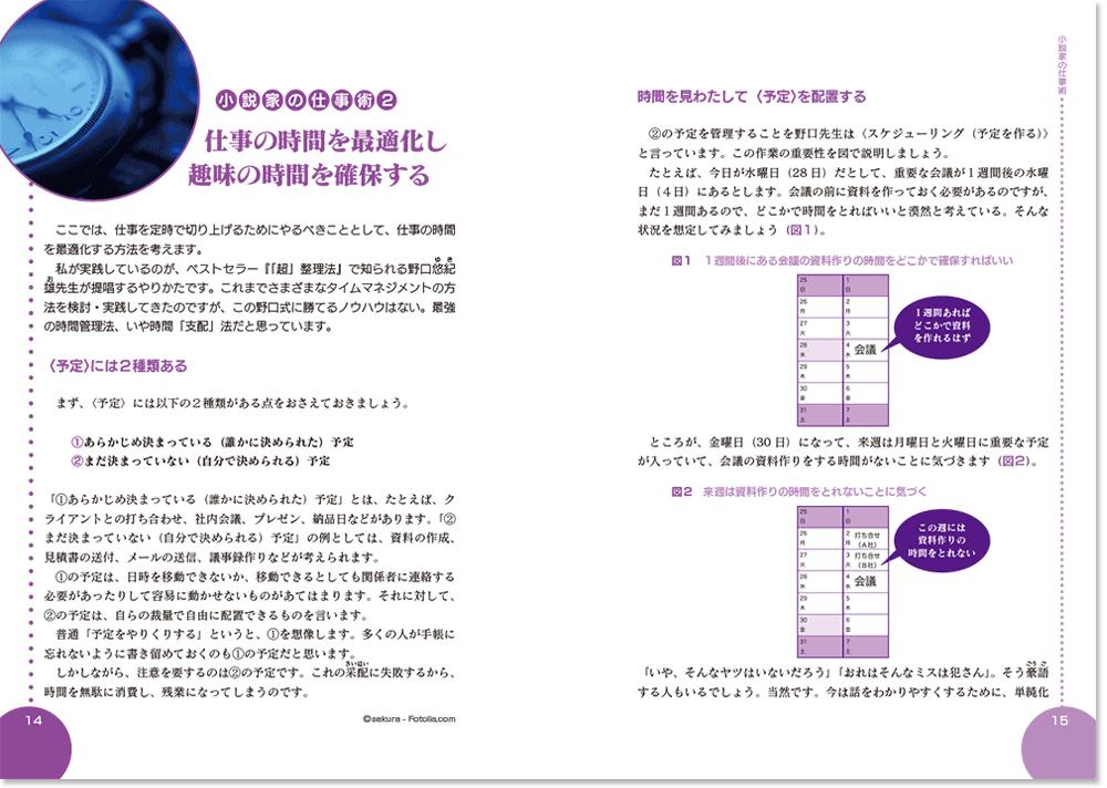 『ぎゃふん6』の誌面01