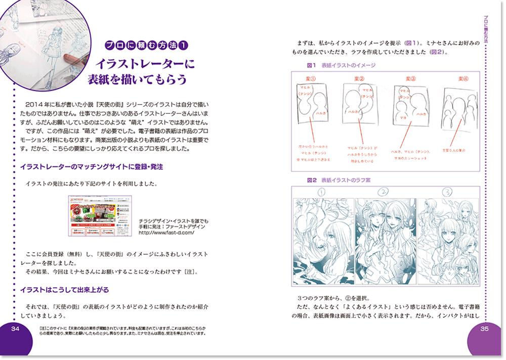 『ぎゃふん6』の誌面02