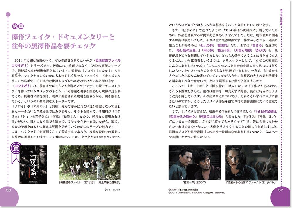 『ぎゃふん6』の誌面03