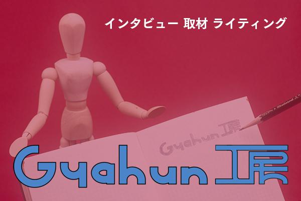 Gyahun工房のバナー