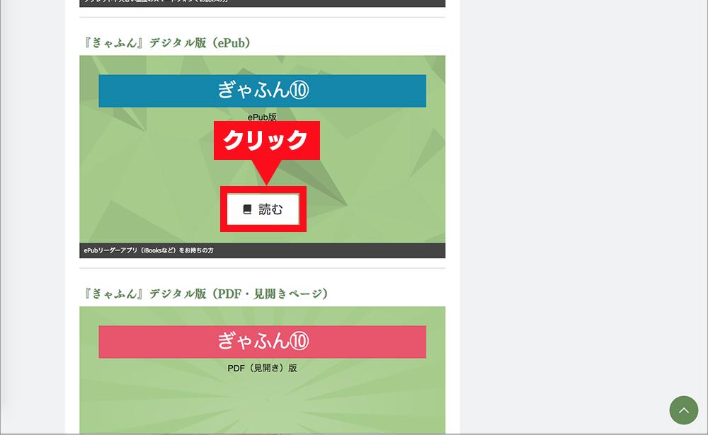 ダウンロード・ePub・mac 01
