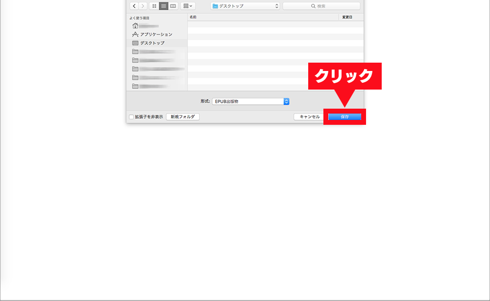 ダウンロード・ePub・mac 02
