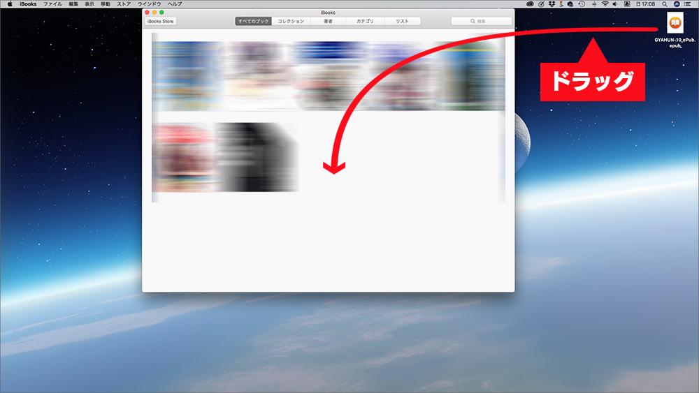 ダウンロード・ePub・mac 03