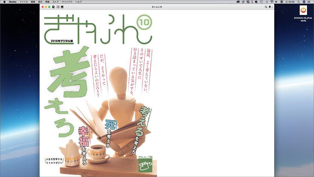 ダウンロード・ePub・mac 05