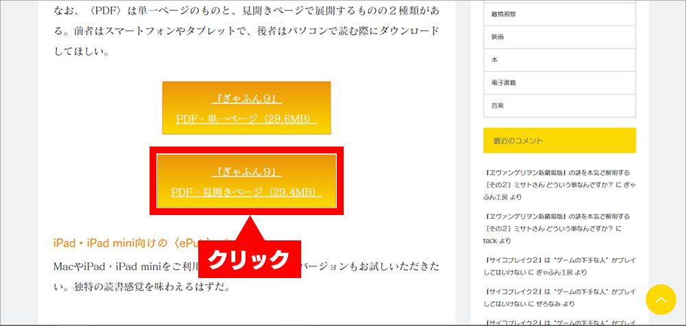 ダウンロード・PDF・Windows 01