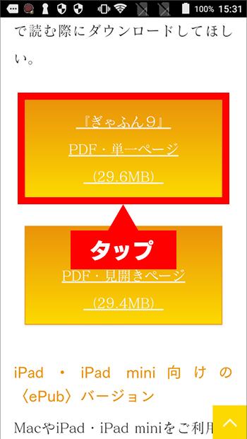 ダウンロード・PDF・android 01