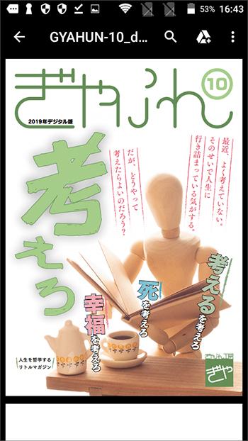 ダウンロード・PDF・android 02