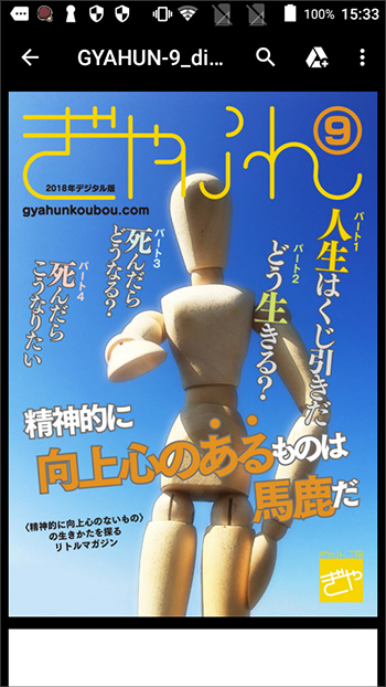 ダウンロード・PDF・android 03