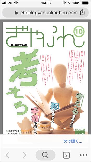 ダウンロード・PDF・iOS 02