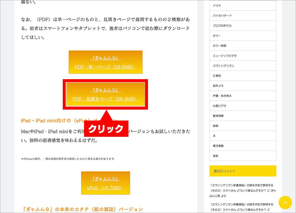 ダウンロード・PDF・Mac 01