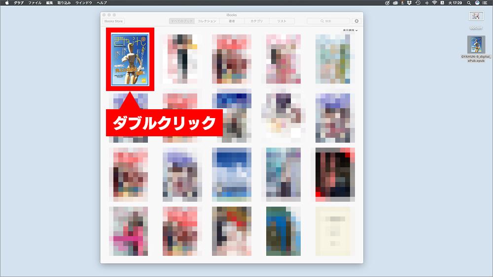 ダウンロード・ePub・mac 04
