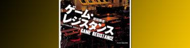 『ゲーム・レジスタンス』表紙