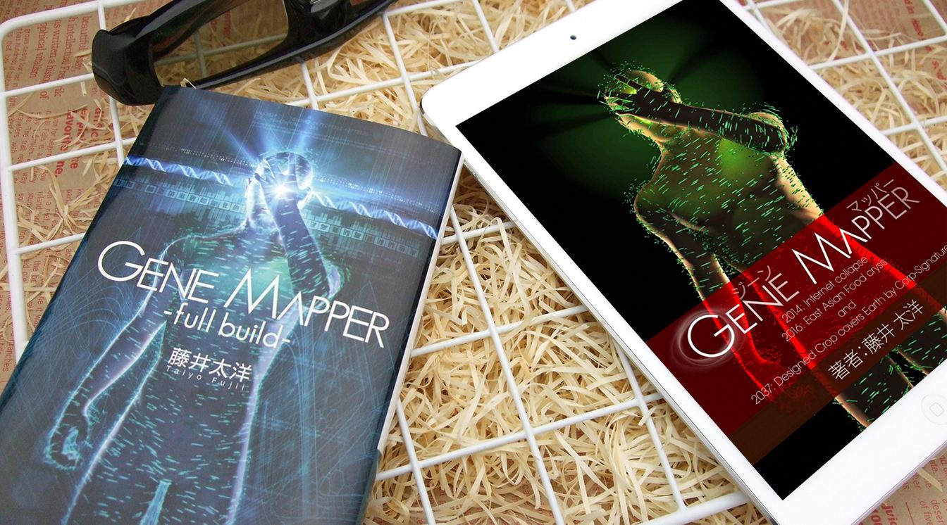genemapper-fullbuild-thumbnail