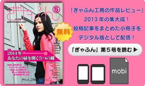 gyahun5-download-mobi.png