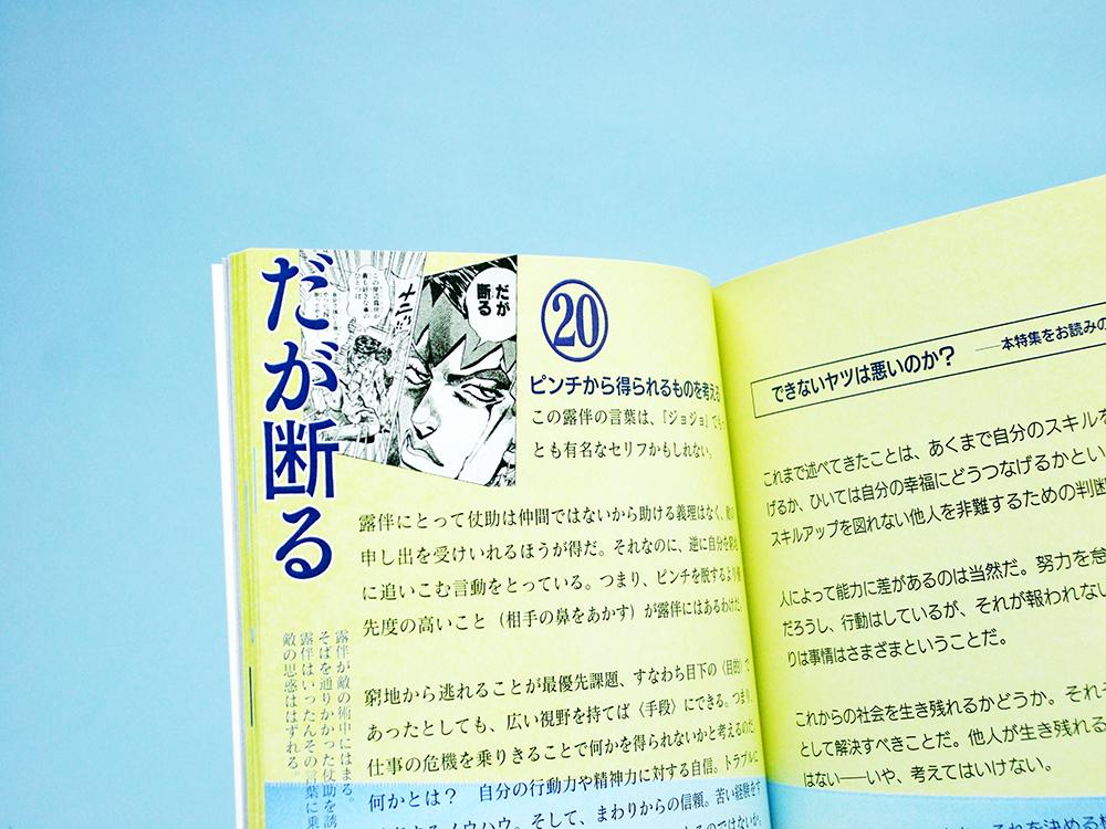 『ぎゃふん』紙版02