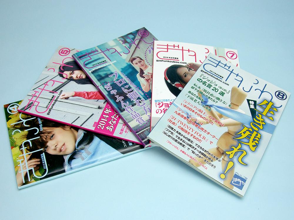 『ぎゃふん』紙版04