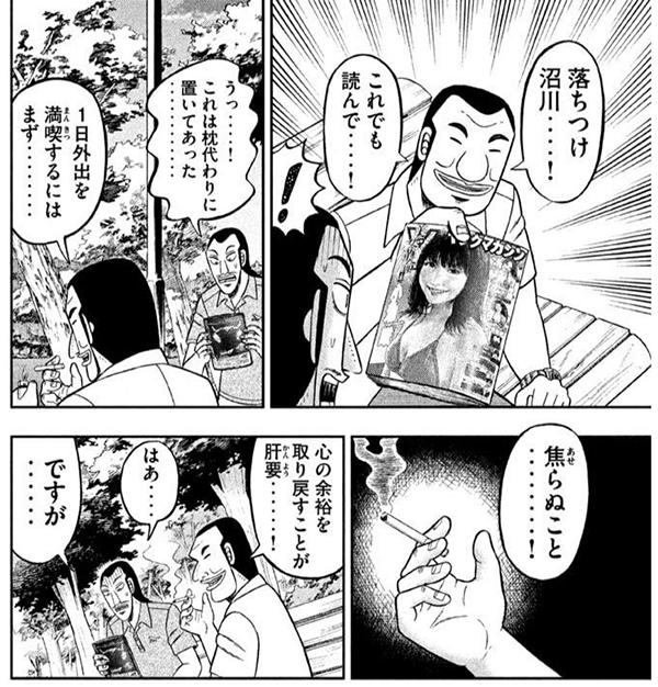 『1日外出録ハンチョウ』02