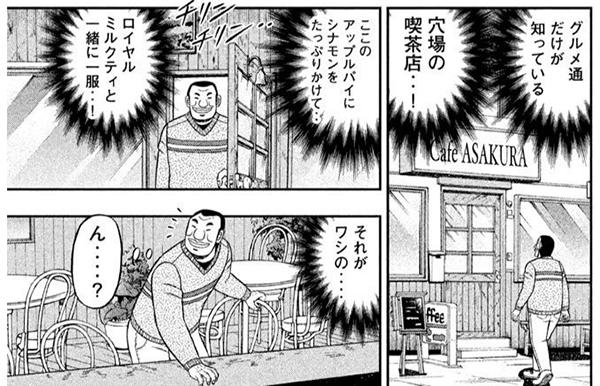 『1日外出録ハンチョウ』03