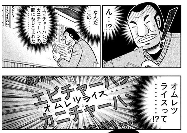 『1日外出録ハンチョウ』04