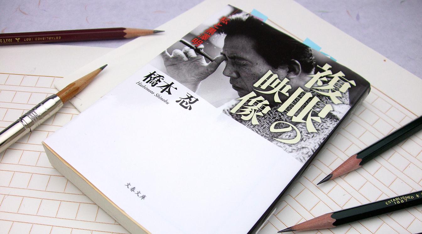 hasimoto-sinobu-thumbnail
