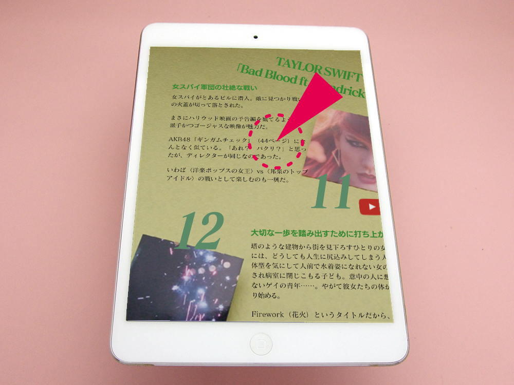 iPadminiの写真