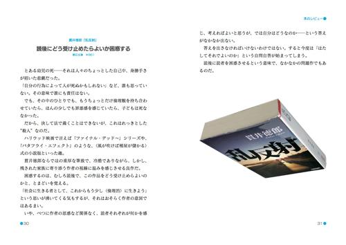 『ぎゃふん』第4号の誌面(本)