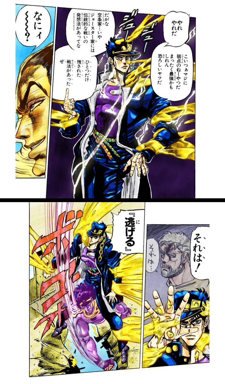 ジョジョの奇妙な冒険デジタル版01