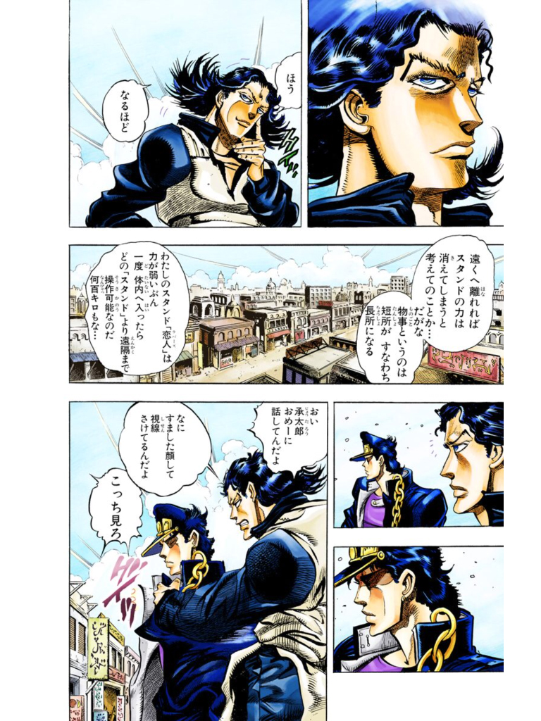 ジョジョの奇妙な冒険デジタル版02
