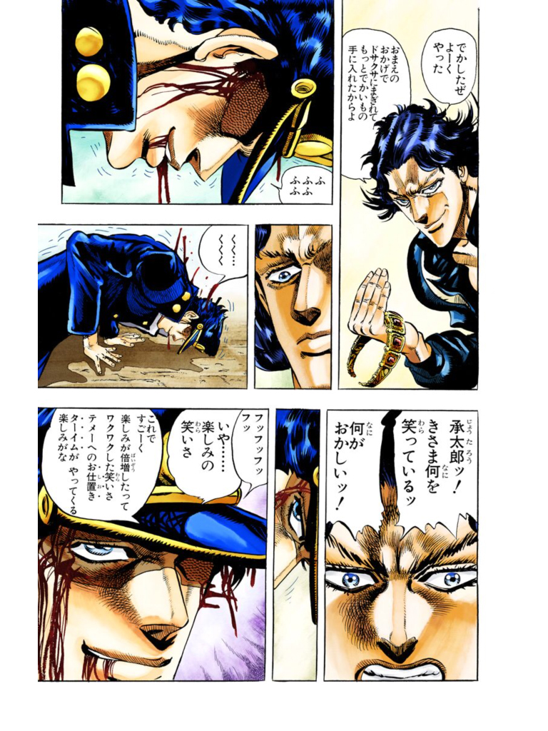 ジョジョの奇妙な冒険デジタル版03