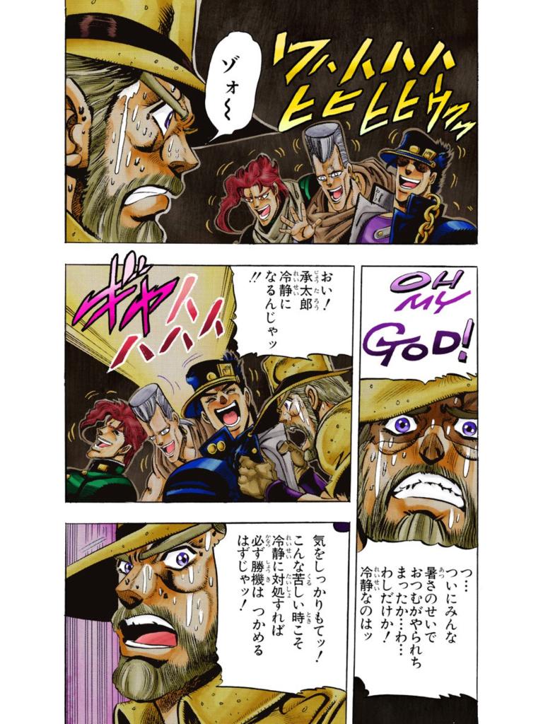 ジョジョの奇妙な冒険デジタル版05