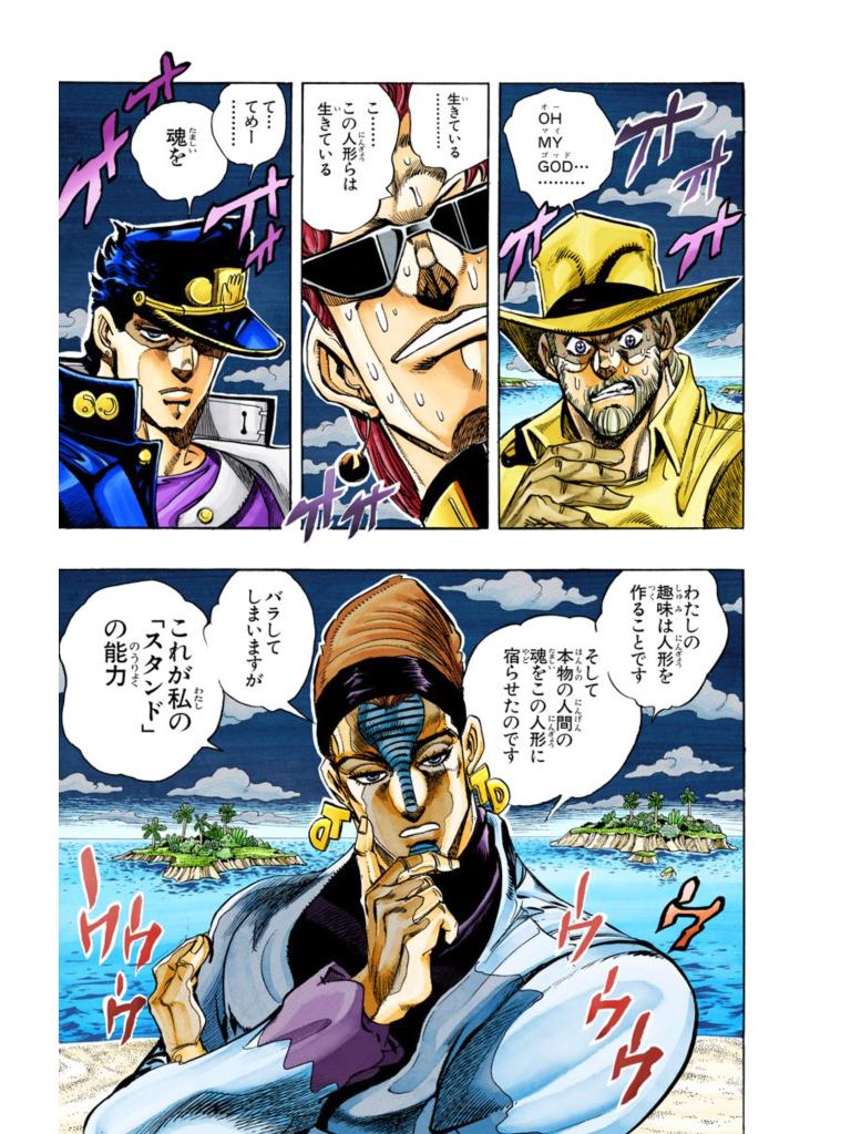 ジョジョの奇妙な冒険デジタル版06