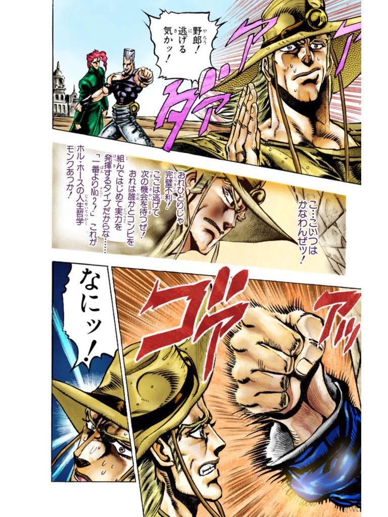 ジョジョの奇妙な冒険デジタル版07