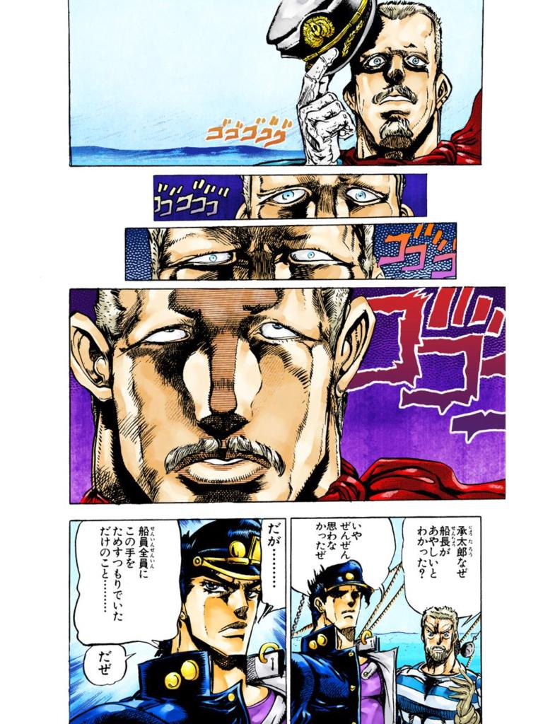 ジョジョの奇妙な冒険デジタル版09