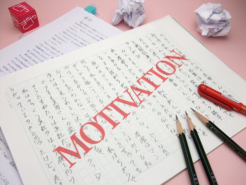 小説を書くモチベーション