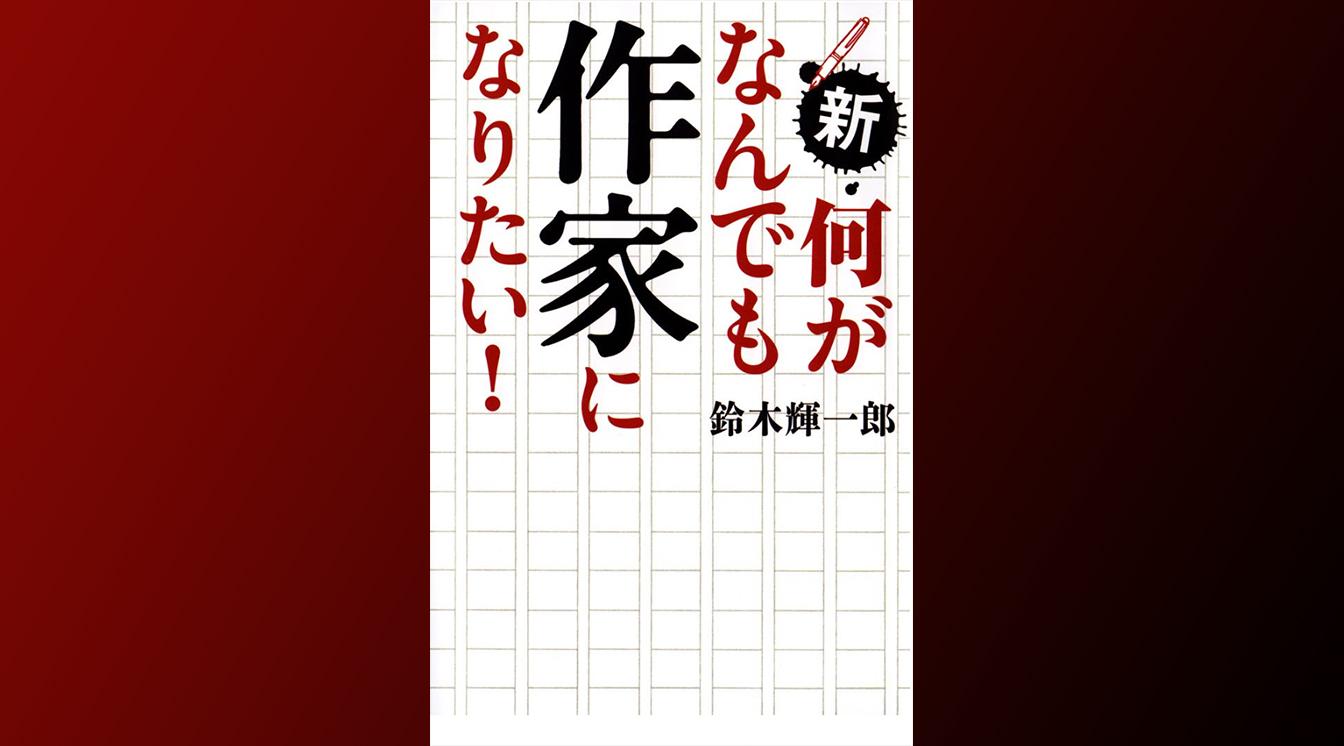 輝 一郎 鈴木 日本ボードゲーム界の父・鈴木銀一郎氏が逝去
