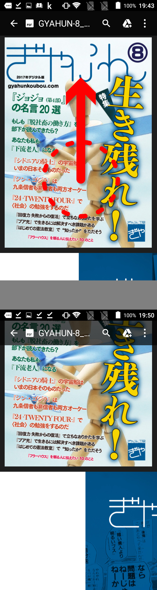 androidのプロセス03