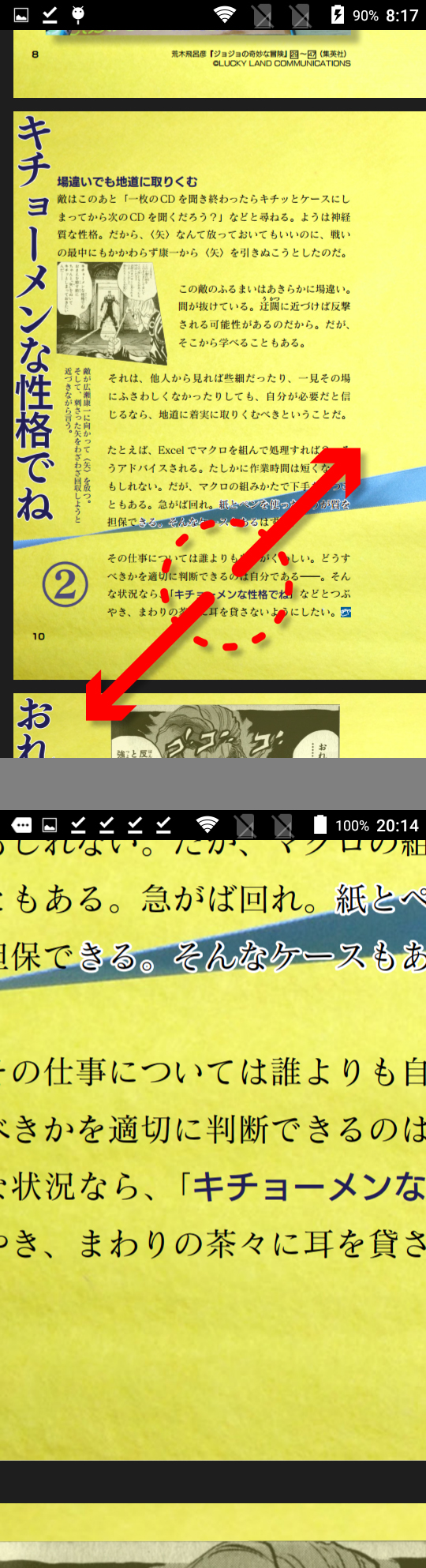 androidのプロセス05
