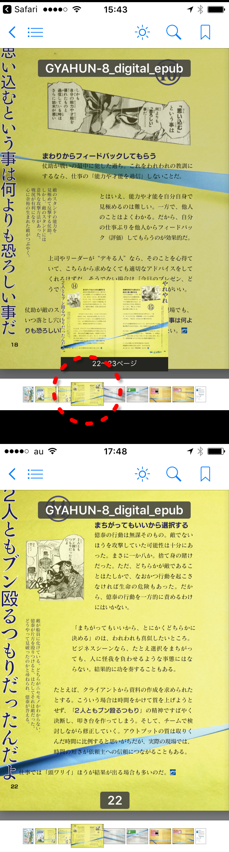 iPhoneのプロセス14