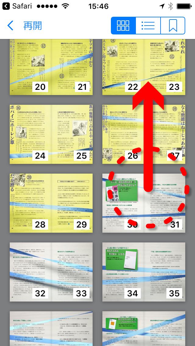 iPhoneのプロセス16