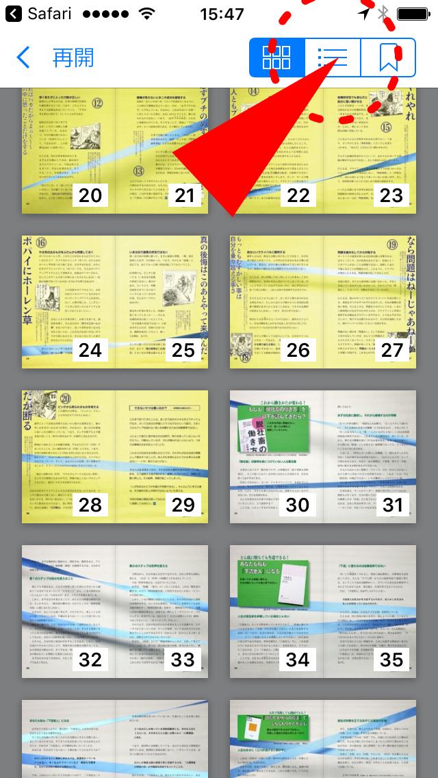 iPhoneのプロセス18