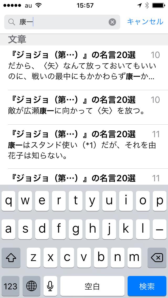 iPhoneのプロセス29