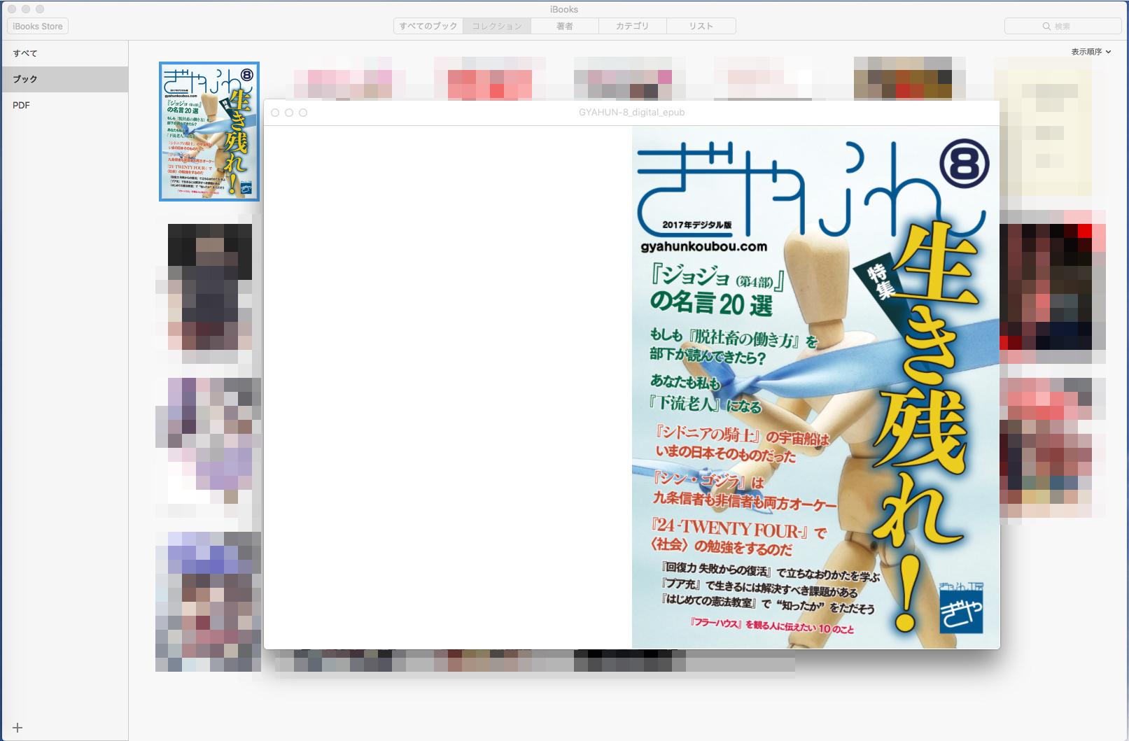 Macのプロセス05